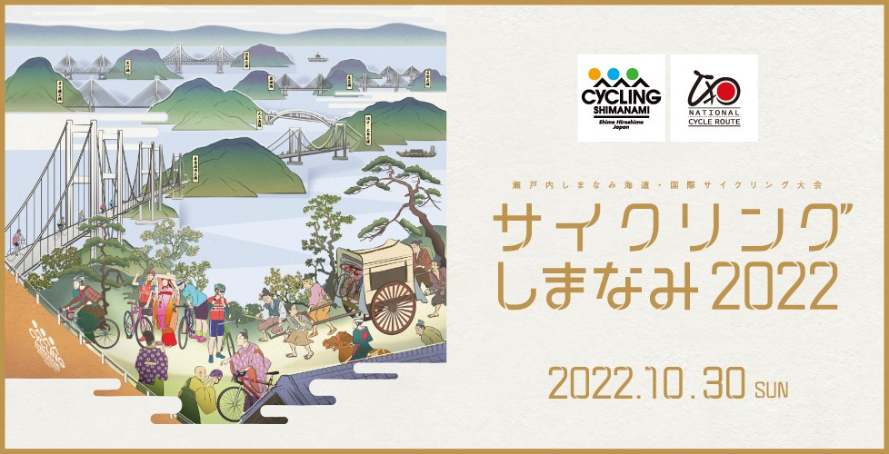 島波海道國際單車節的2022主視覺。圖片來源:サイクリングしまなみ2022官方網站
