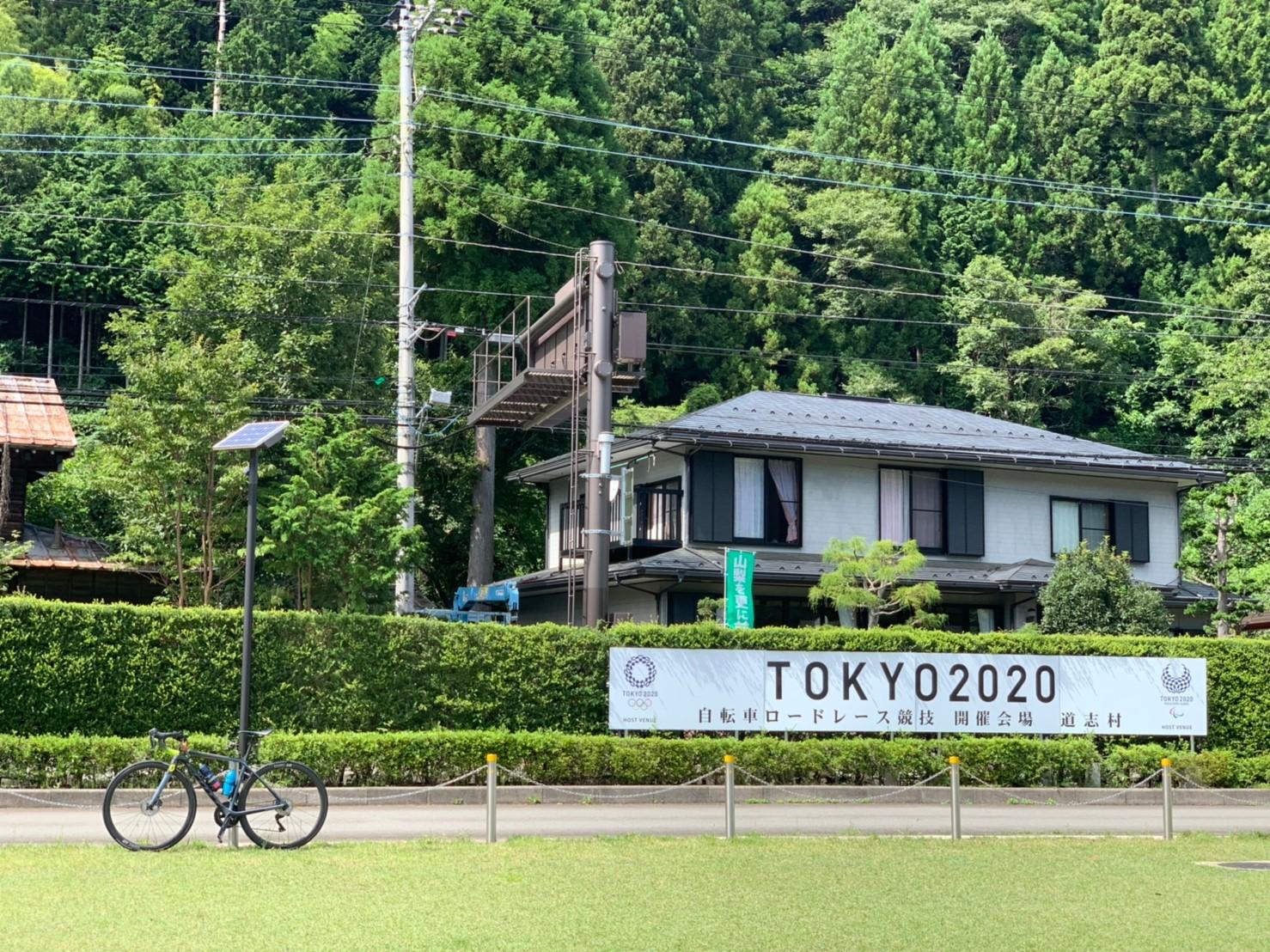 道志村可見東奧相關標語,攝於2019年夏