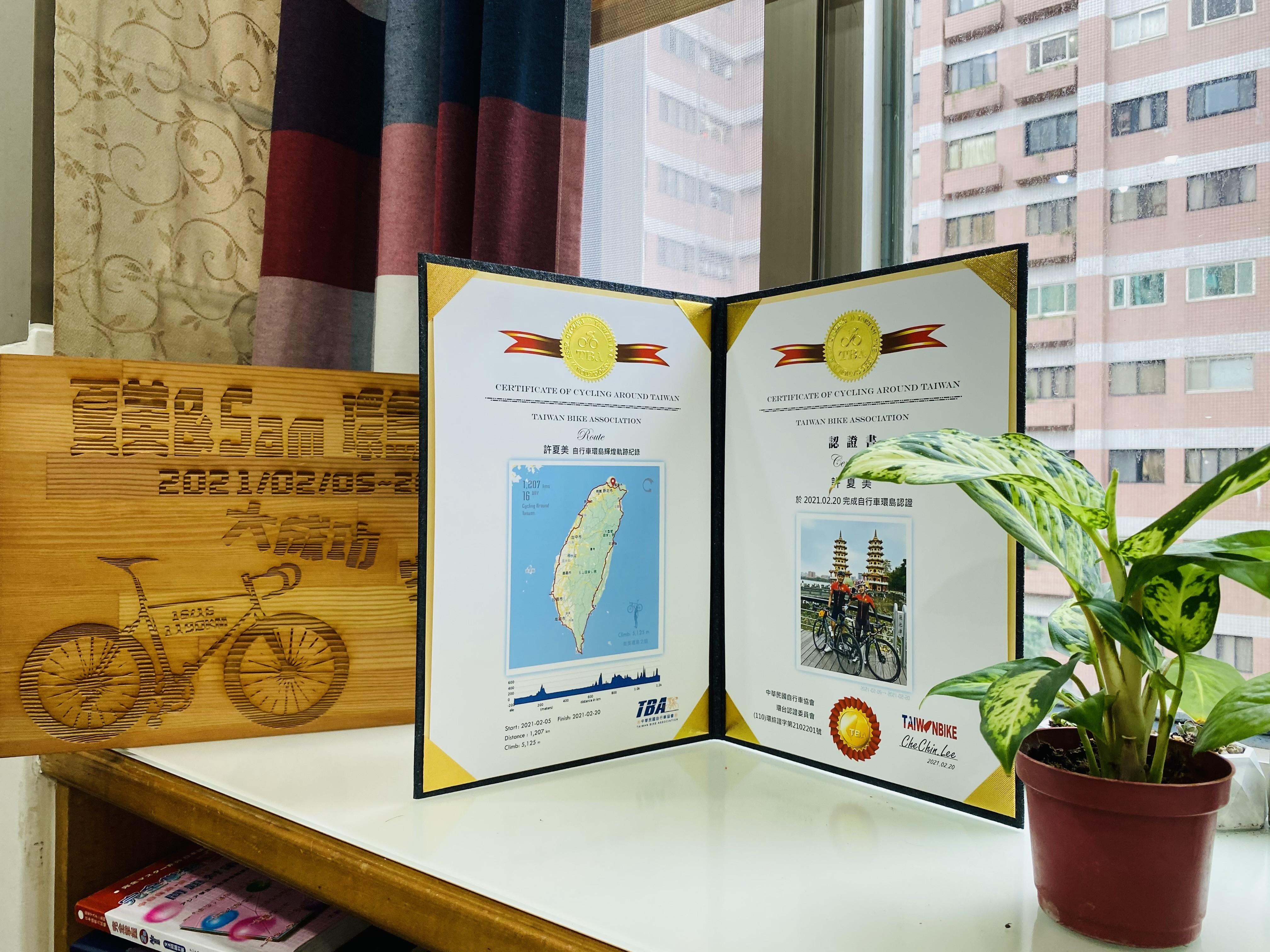 可以向中華民國自行車協會申請環島認證,證書是不是很有質感啊!!