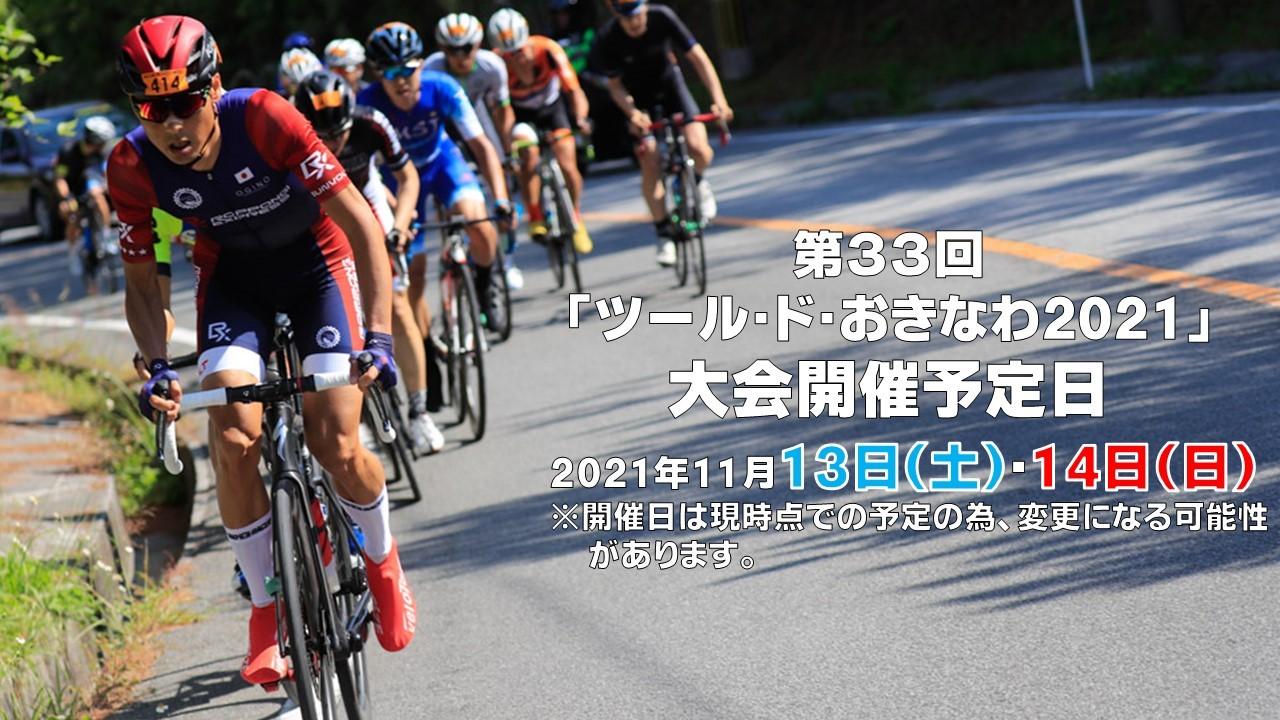 圖片來源 : https://twitter.com/tour_de_okinawa