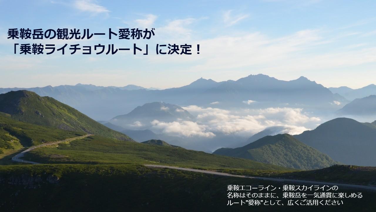 圖片來源 : 飛騨乗鞍観光協会 (https://norikuradake.jp/)