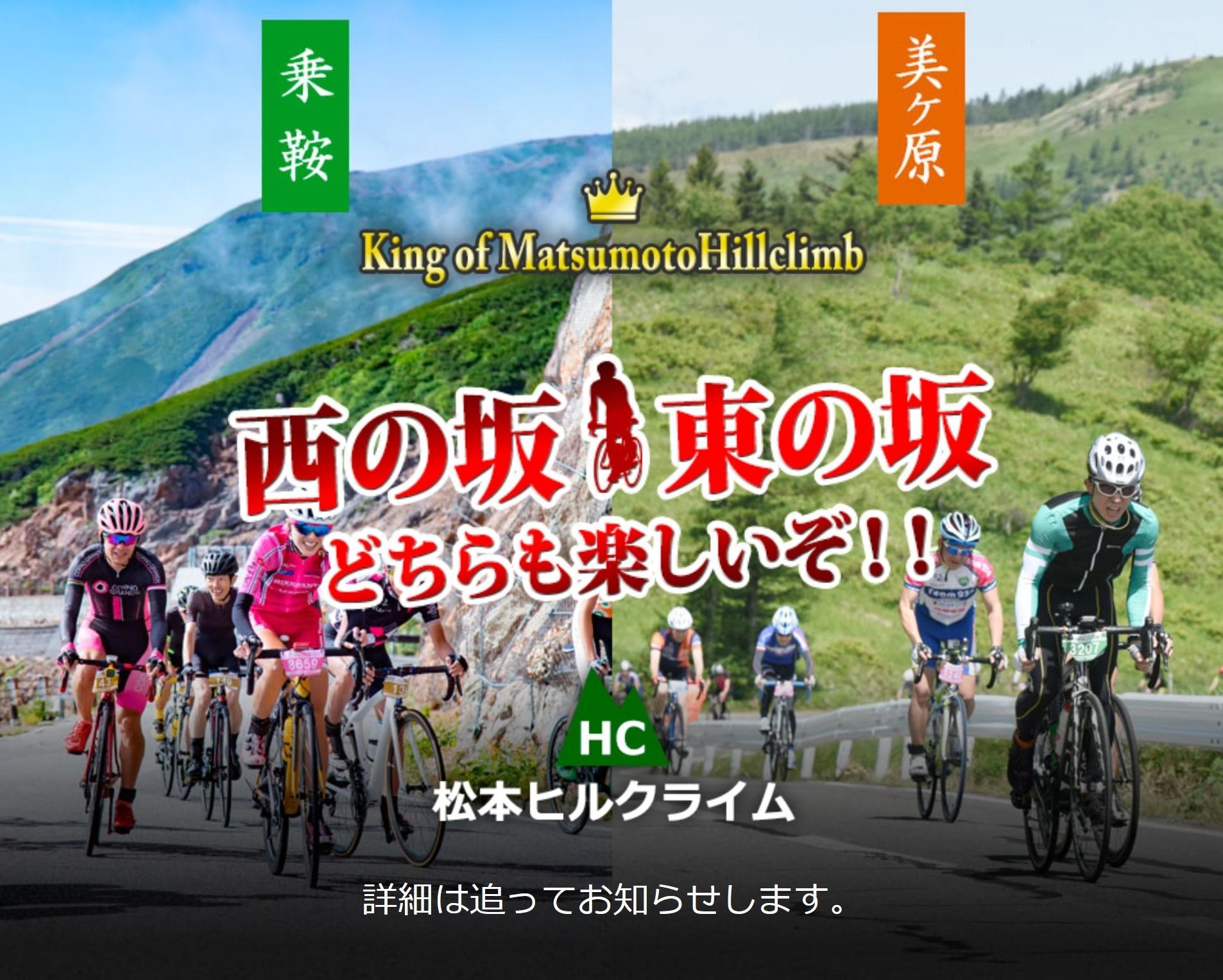 圖片來源 : 松本ヒルクライム官網 (http://matsumoto-hc.com/)