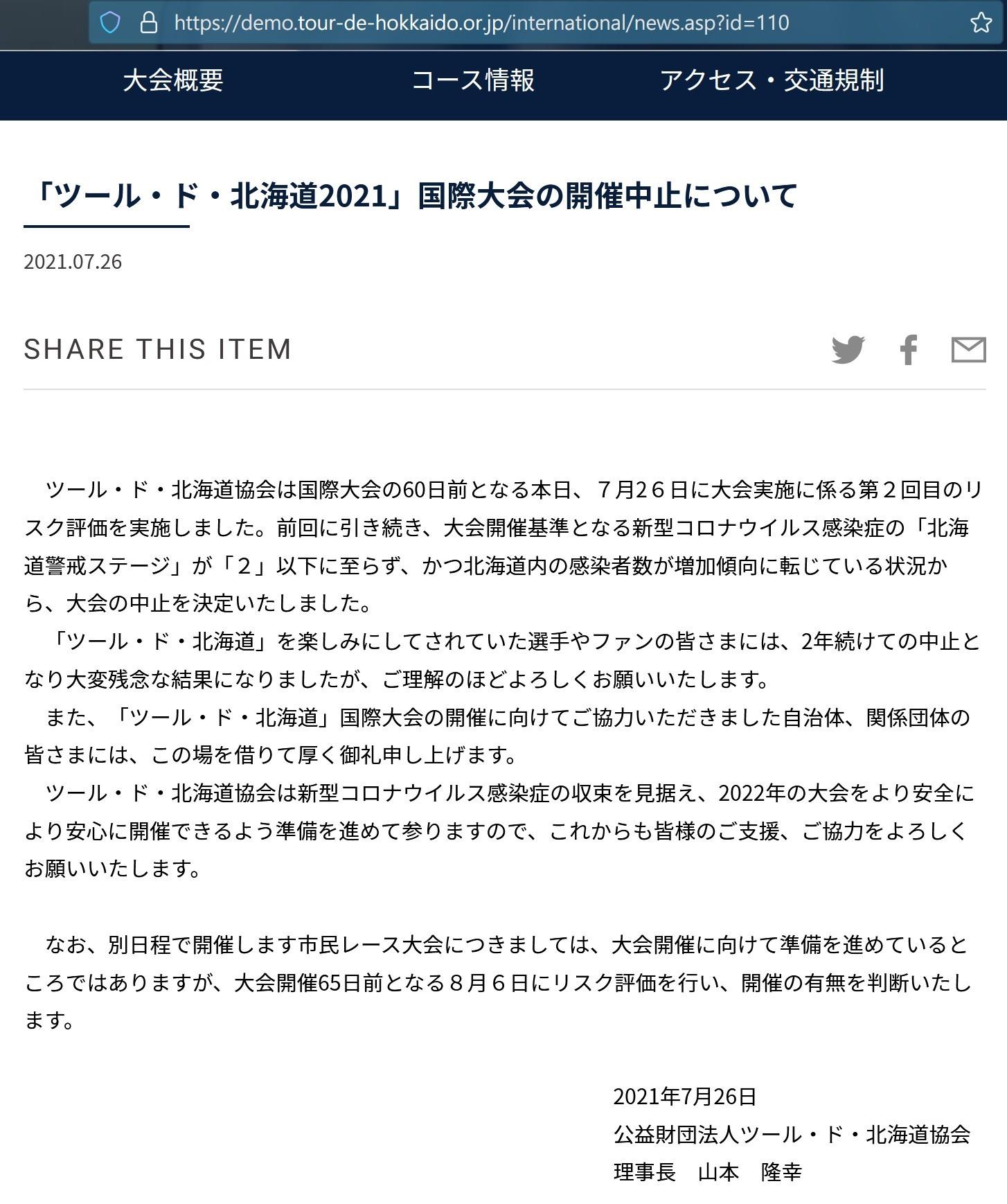 圖片來源 : https://demo.tour-de-hokkaido.or.jp/