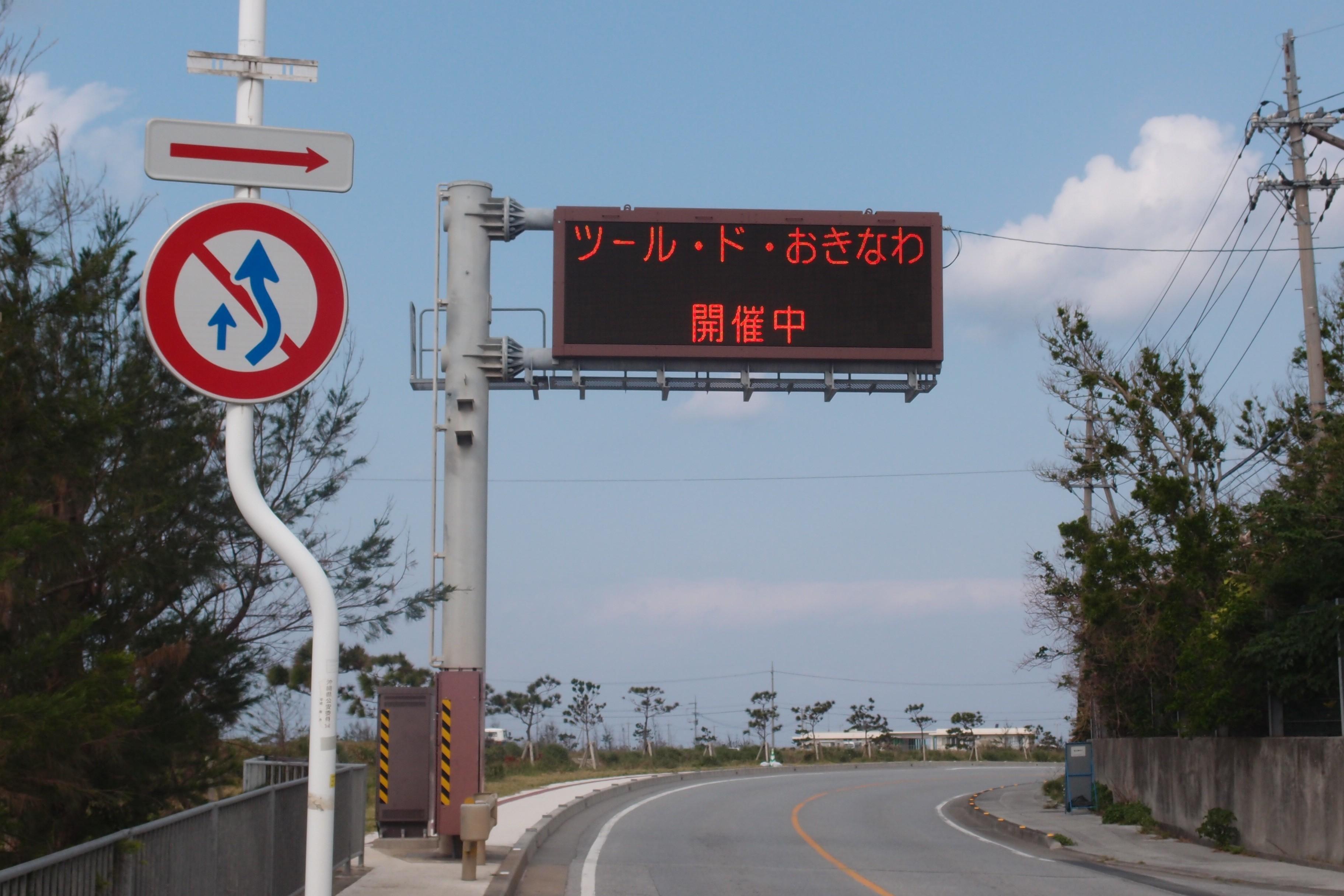 路上的號誌也提醒其他用路人:環沖繩賽現正舉辦中。