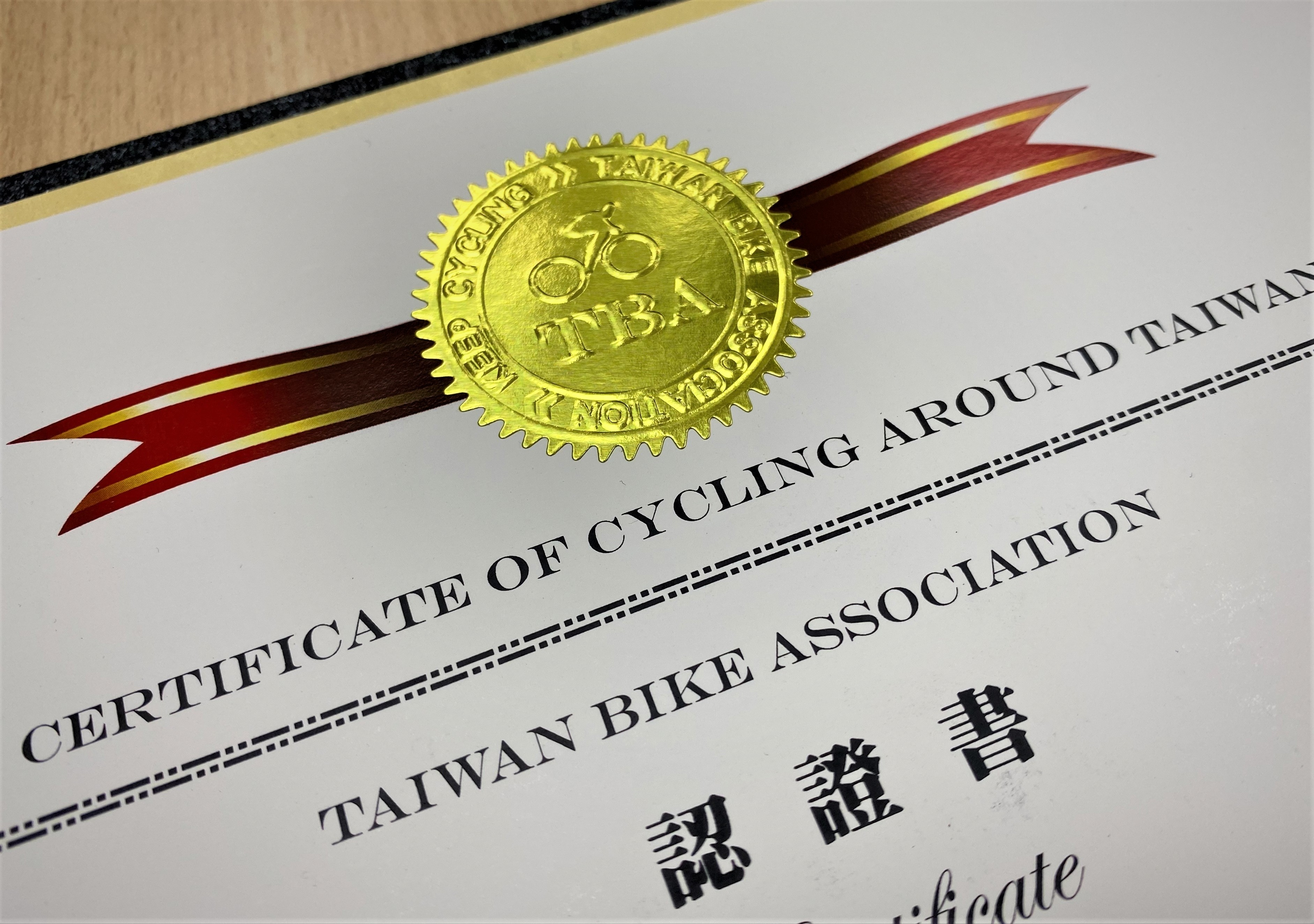 由中華民國自行車協會審核後給予認證,兼具公信力與紀念價值。
